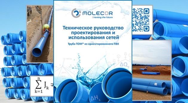 """Disponible edición ruso """"Manual Técnico Diseño Redes y Utilización TOM®"""""""